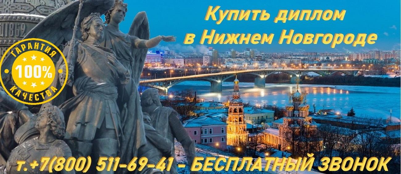 Купить диплом ВУЗа Нижний Новгород         т.+7(800) 511-69-41 - БЕСПЛАТНЫЙ ЗВОНОК